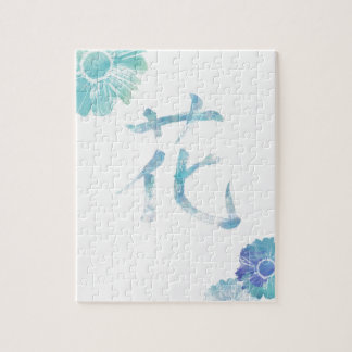 Kanji Design/flower with watercolor Puzzle