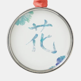 Kanji Design/flower with watercolor Silver-Colored Round Ornament