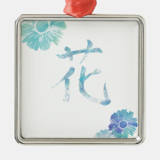 Kanji Design/flower with watercolor Silver-Colored Square Ornament