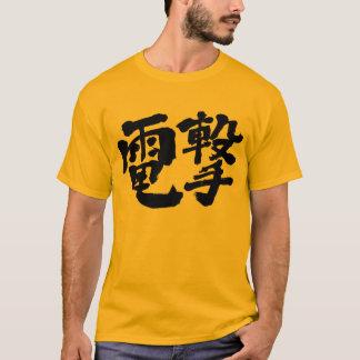 [Kanji] electric shock and lightning attack T-Shirt