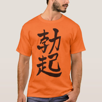 [Kanji] erection T-Shirt