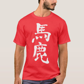 [Kanji] foolish and stupid T-Shirt