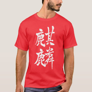 [Kanji] Giraffe T-Shirt
