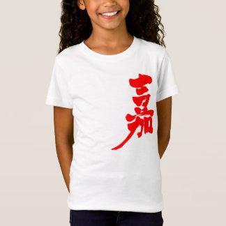 [Kanji] Happiness T-Shirt