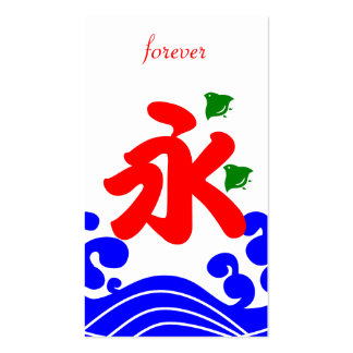 "kanji ""it is long"" in a koribata style pack of standard business cards"