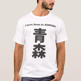 Kanji - Japan - Aomori T-Shirt