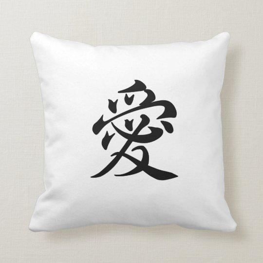 kanji  love - ai throw pillow