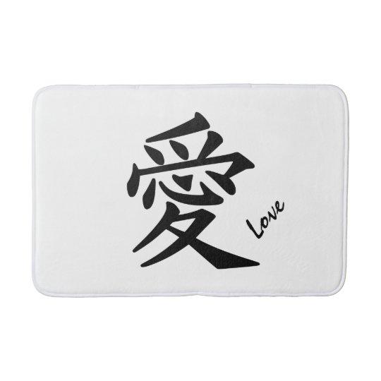 Kanji Love custom text & colour bath mats