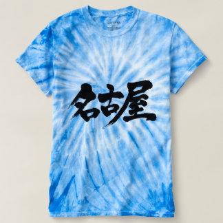 [Kanji] nagoya T-shirt