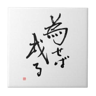 Kanji Naseba Naru 'Results are Rooted in Action' Ceramic Tiles