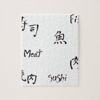 Kanji Pattern/Japanese food Jigsaw Puzzle