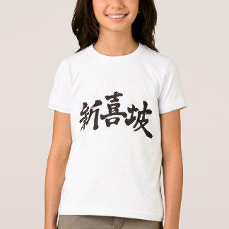 [Kanji] Singapore T-Shirt