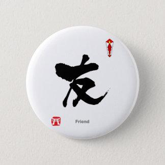 KANJI Symbol Character(Friend) 2 Inch Round Button