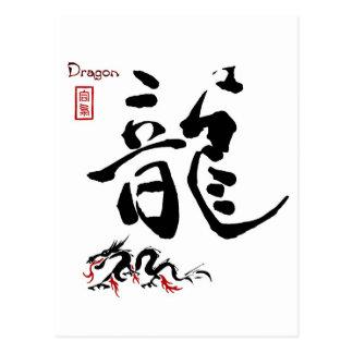 Kanji Symbol DRAGON Japanese Chinese Calligraphy Postcard