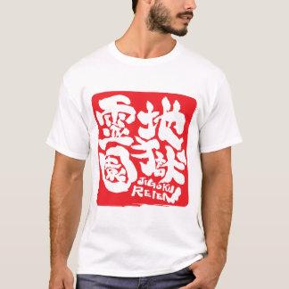 Kanji T-shirt by Gag-Circus in Osaka, Japan
