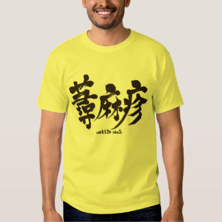 [Kanji] The nettle rash T-shirts