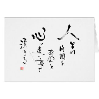 Kanji 'What is Life?' Japanese Inspirational Quote Card