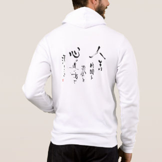 Kanji 'What is Life?' Japanese Inspirational Quote Hoodie