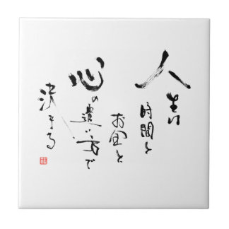 Kanji 'What is Life?' Japanese Inspirational Quote Tile