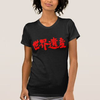 [Kanji] World Heritage Site (red text) T-Shirt