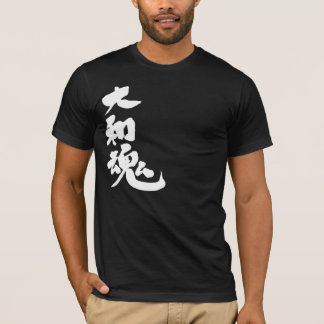 [Kanji] Yamato damashii T-Shirt