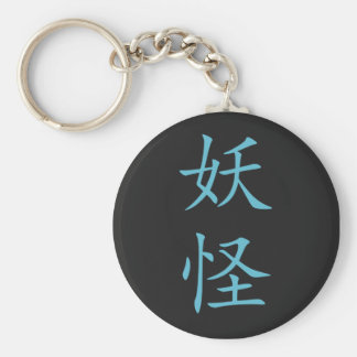 Kanji- Youkai (Mystical Creature) Keychain