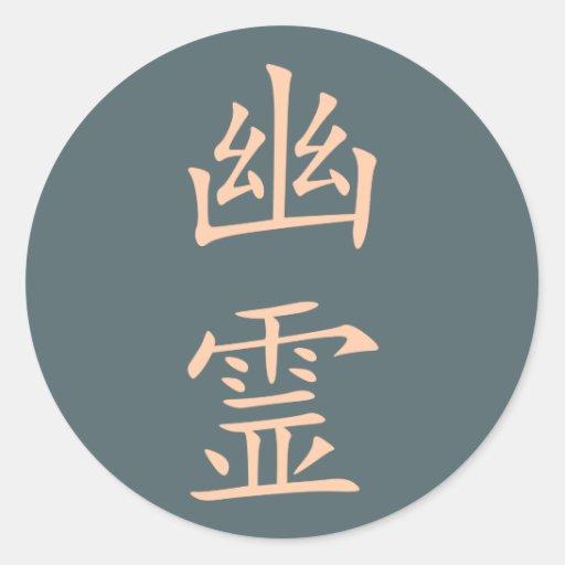 Kanji Yuurei (fantôme) Adhésifs Ronds