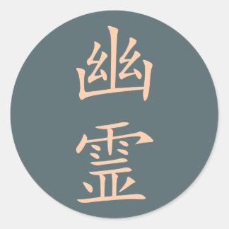 Kanji Yuurei (fantôme) Sticker Rond