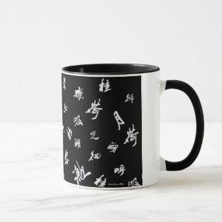 Kanjis Mug