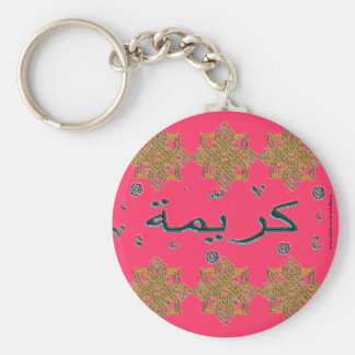 Karima Kareema arabic names Basic Round Button Keychain