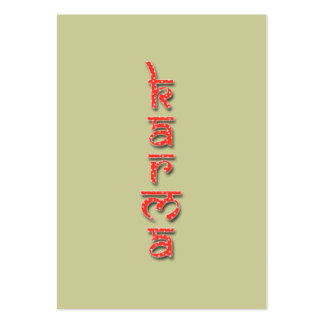 karma - red pack of chubby business cards