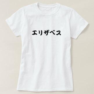 Katakana name T-shirt   Elizabeth-erizabesu