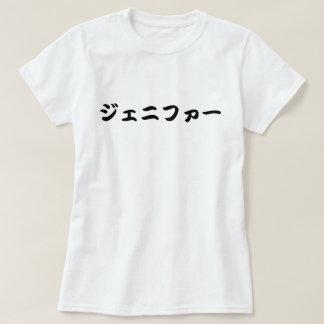 Katakana name T-shirt   Jennifer-jienihua
