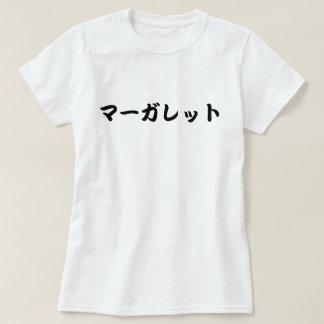 Katakana name T-shirt   Margaret-magaretsuto