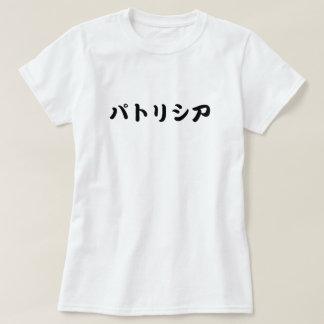 Katakana name T-shirt   Patricia-patorishia