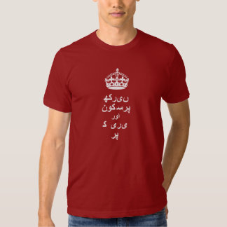 Keep Calm and Carry On Urdu Tee Shirts