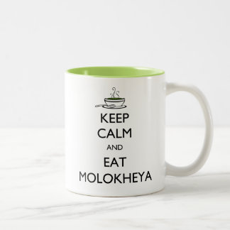Keep Calm and Eat Molokheya Two-Tone Coffee Mug