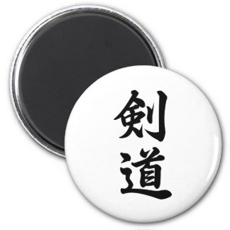 Kendo 剑道 2 inch round magnet