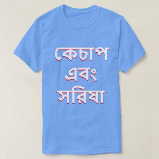 Ketchup and mustard in Bengali (কেচাপ এবং সরিষা) T-Shirt