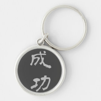 Key Ring:	Success (Seikou) - Black Keychain