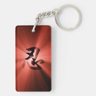 Keychain Red NIN Kanji Star Burst