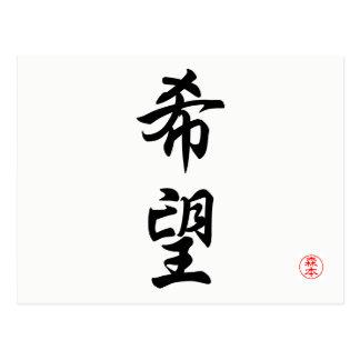 kibou (hope) postcard