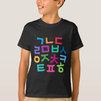 Kids' Korean Hangul Alphabet T-Shirt