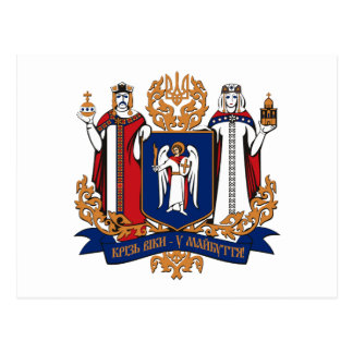 Kiev Coat of Arms (province) Postcard