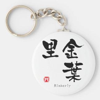 Kimberly KANJI(Chinese Characters) Basic Round Button Keychain