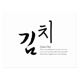 KimChi [Gim-Chi] Postcard