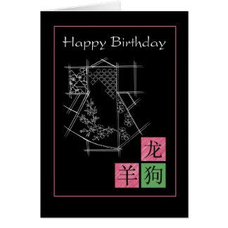 kimono birthday card
