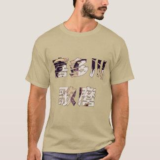 Kitagawa Utamaro Ukiyo-e Japanese Artist Letters T-Shirt