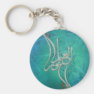 """Knowledge is light"" in Arabic calligraphy Keychain"