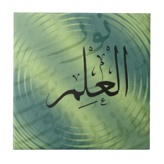 Knowledge is Light in Arabic Calligraphy Tile